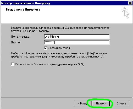 Как сделать пароль при входе в интернет 340